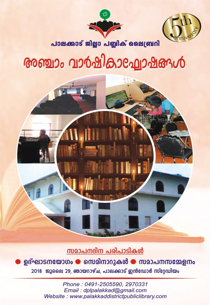 palakkad district library